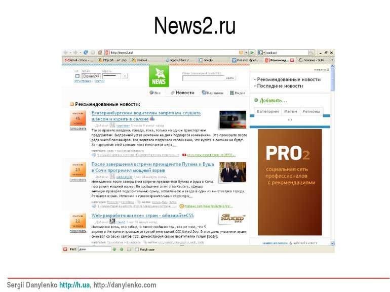 News2.ru Sergii Danylenko http://h.ua, http://danylenko.com