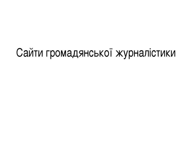 Сайти громадянської журналістики