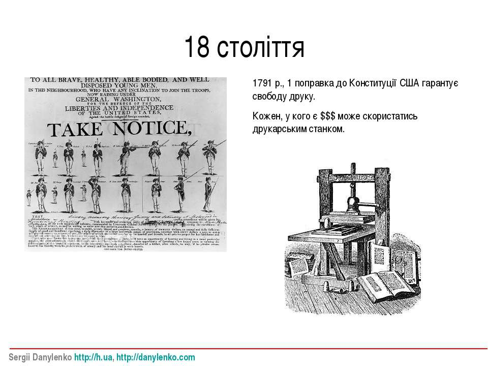 1791 р., 1 поправка до Конституції США гарантує свободу друку. Кожен, у кого ...