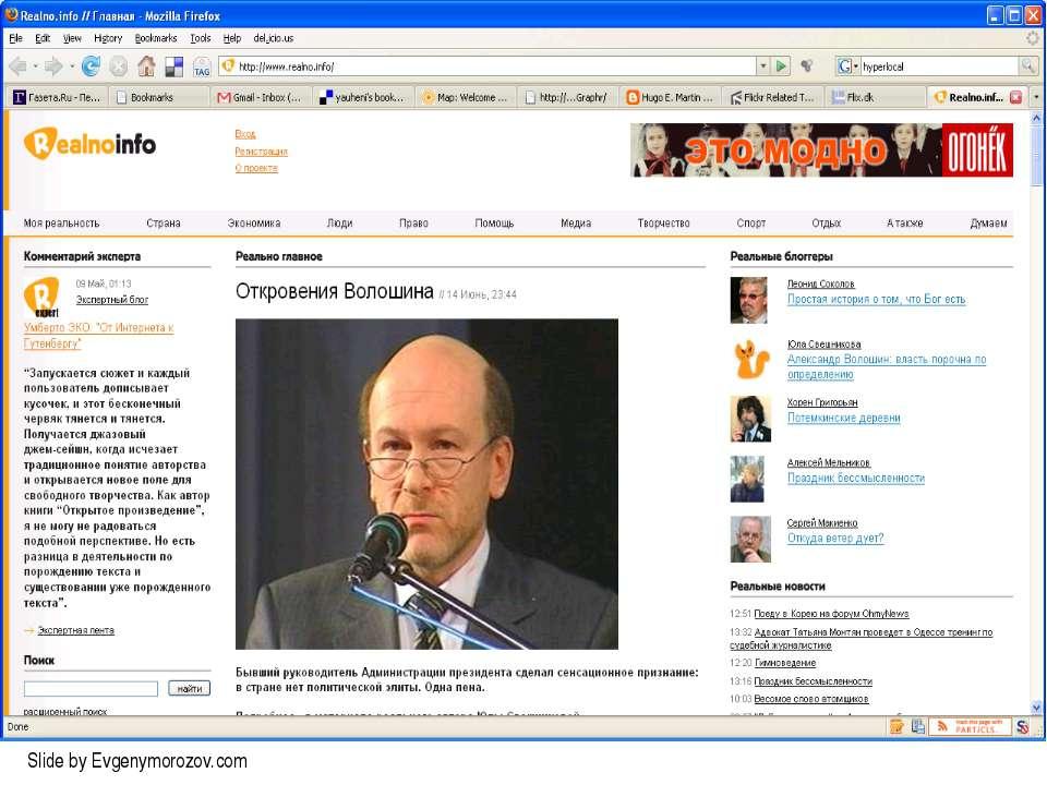 Realno.info Slide by Evgenymorozov.com