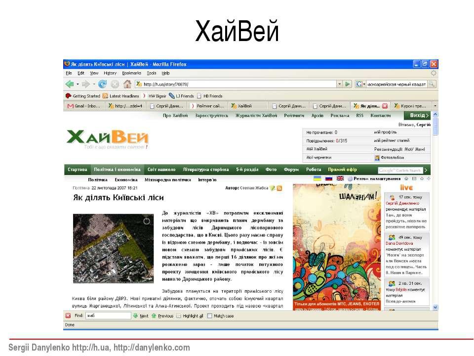 ХайВей Sergii Danylenko http://h.ua, http://danylenko.com