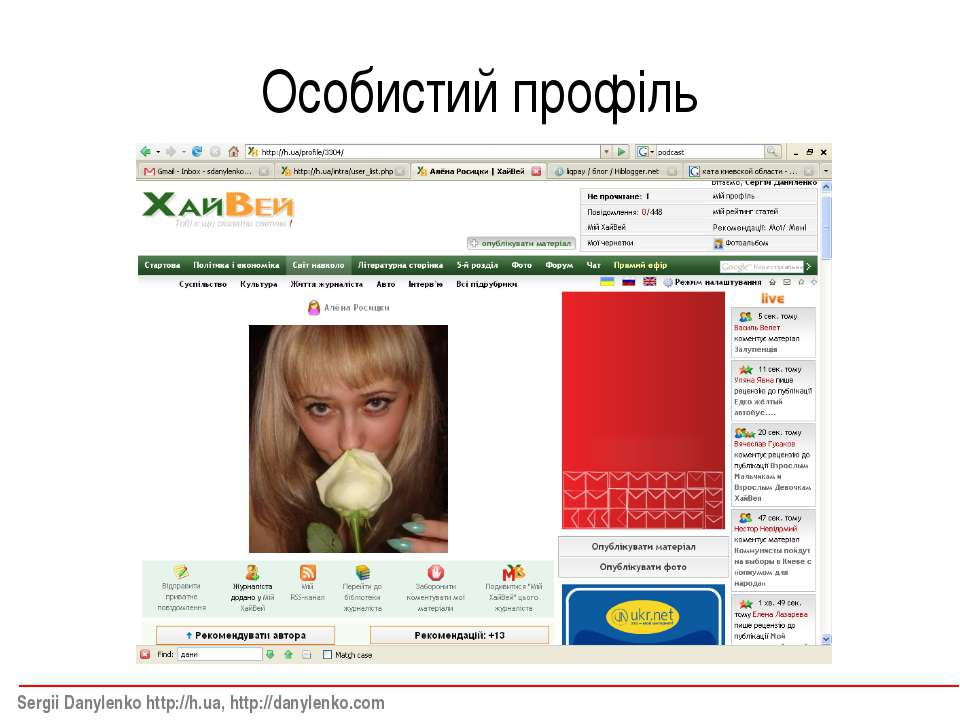 Особистий профіль Sergii Danylenko http://h.ua, http://danylenko.com