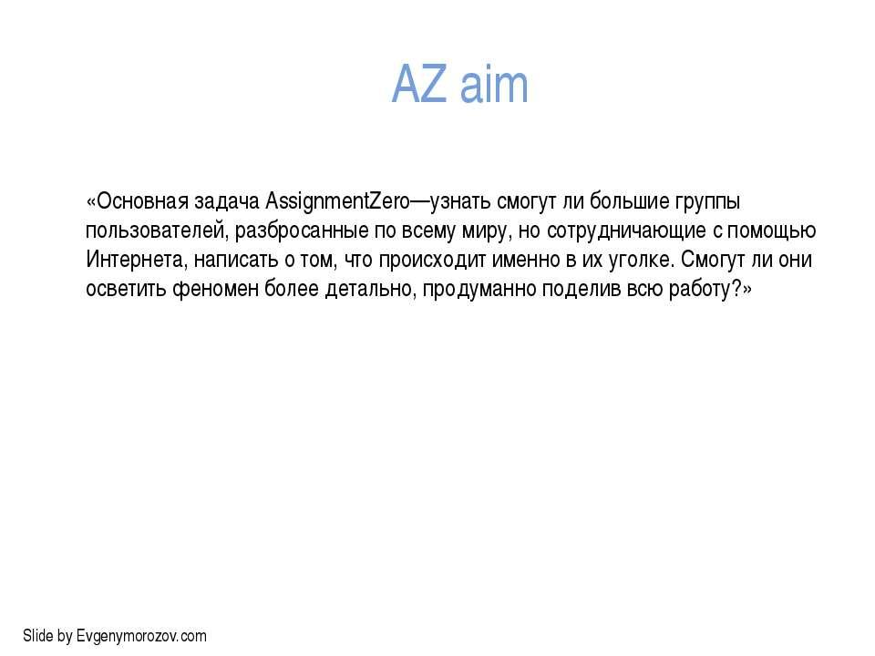 AZ aim «Основная задача AssignmentZero—узнать смогут ли большие группы пользо...