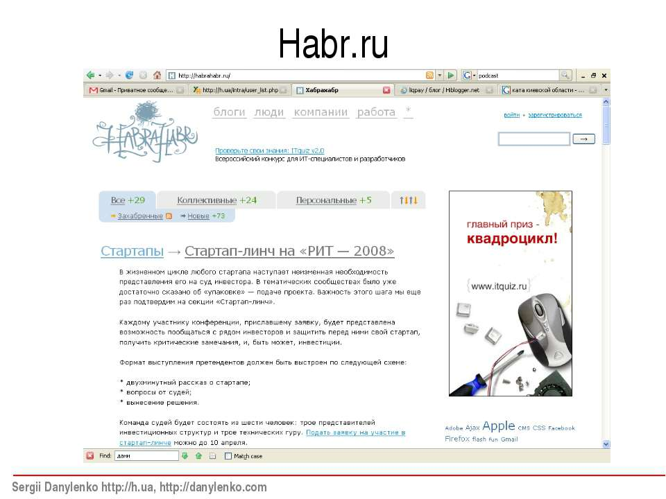Habr.ru Sergii Danylenko http://h.ua, http://danylenko.com