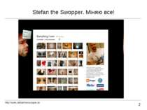 Stefan the Swopper. Міняю все! 2 http://www.stefantheswopper.se