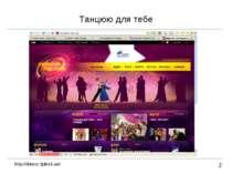 Танцюю для тебе 2 http://dance.1plus1.ua/