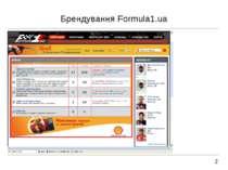 Брендування Formula1.ua 2