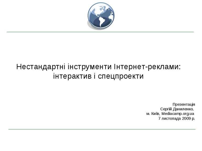 Нестандартні інструменти Інтернет-реклами: інтерактив і спецпроекти Презентац...