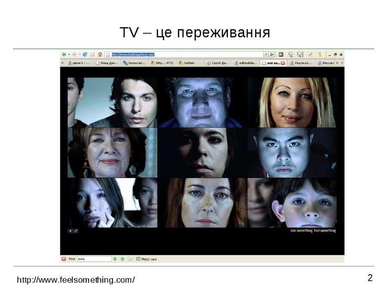 http://www.feelsomething.com/ TV – це переживання 2