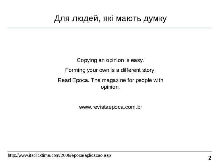 http://www.itsclicktime.com/2008/epoca/aplicacao.asp Для людей, які мають дум...