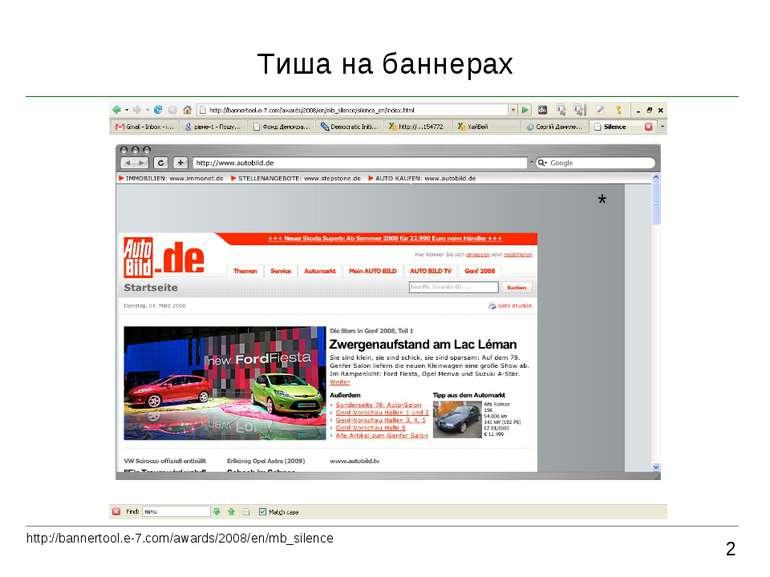 Тиша на баннерах 2 http://bannertool.e-7.com/awards/2008/en/mb_silence