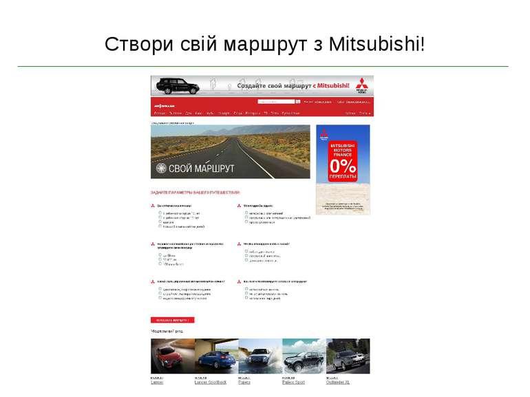 Створи свій маршрут з Mitsubishi!