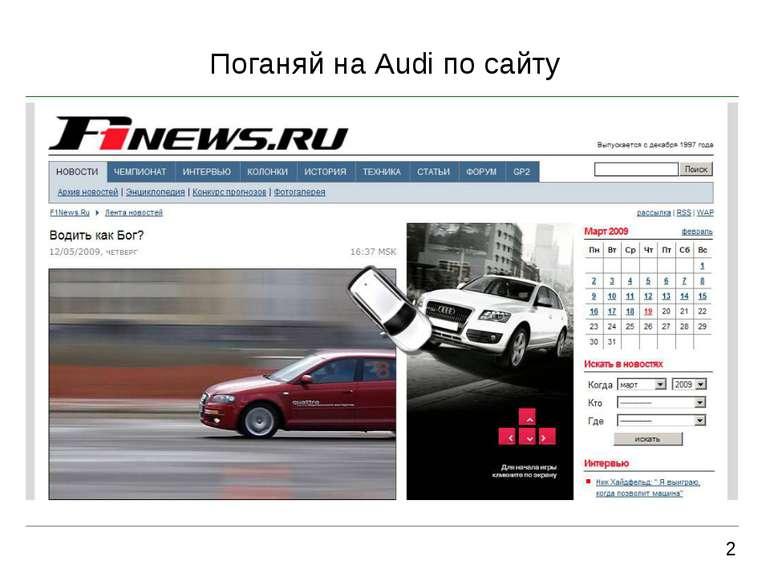 Поганяй на Audi по сайту 2