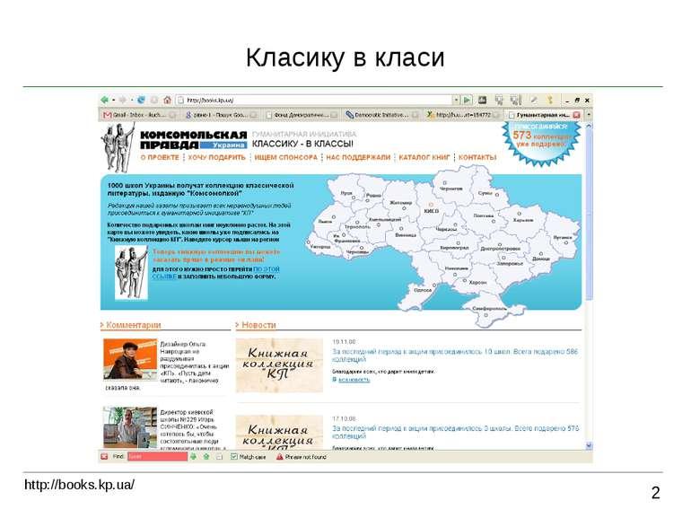 http://books.kp.ua/ Класику в класи 2