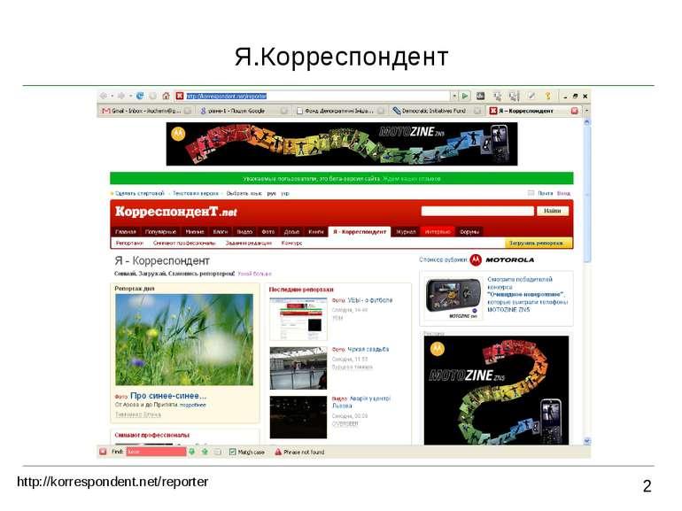Я.Корреспондент 2 http://korrespondent.net/reporter