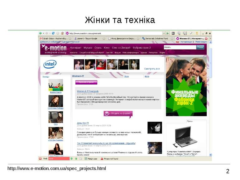 Жінки та техніка 2 http://www.e-motion.com.ua/spec_projects.html