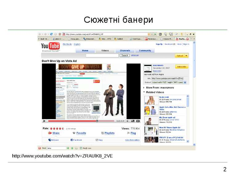 Сюжетні банери 2 http://www.youtube.com/watch?v=ZRAUlK8_2VE