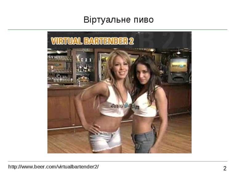 Віртуальне пиво 2 http://www.beer.com/virtualbartender2/