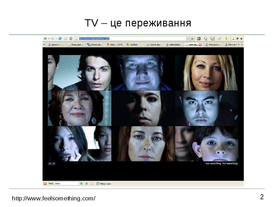 http://www.feelsomething.com/ TV – це переживання 2
