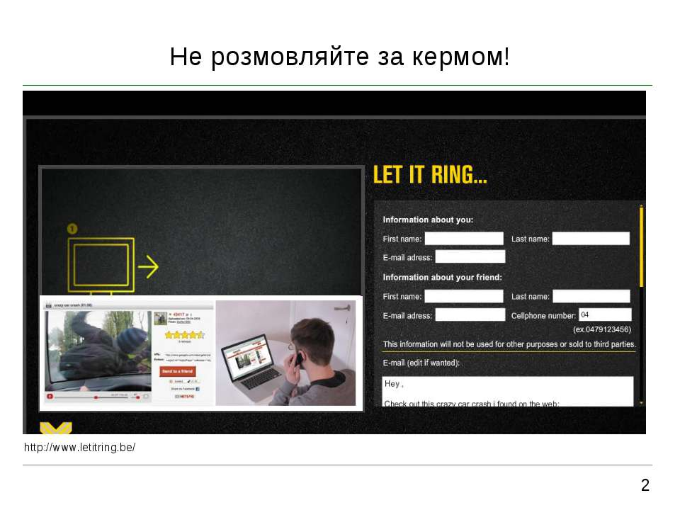 Не розмовляйте за кермом! 2 http://www.letitring.be/