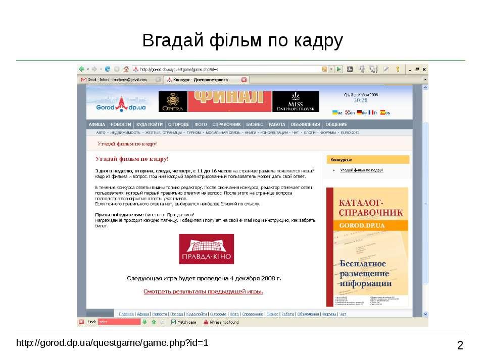 Вгадай фільм по кадру 2 http://gorod.dp.ua/questgame/game.php?id=1