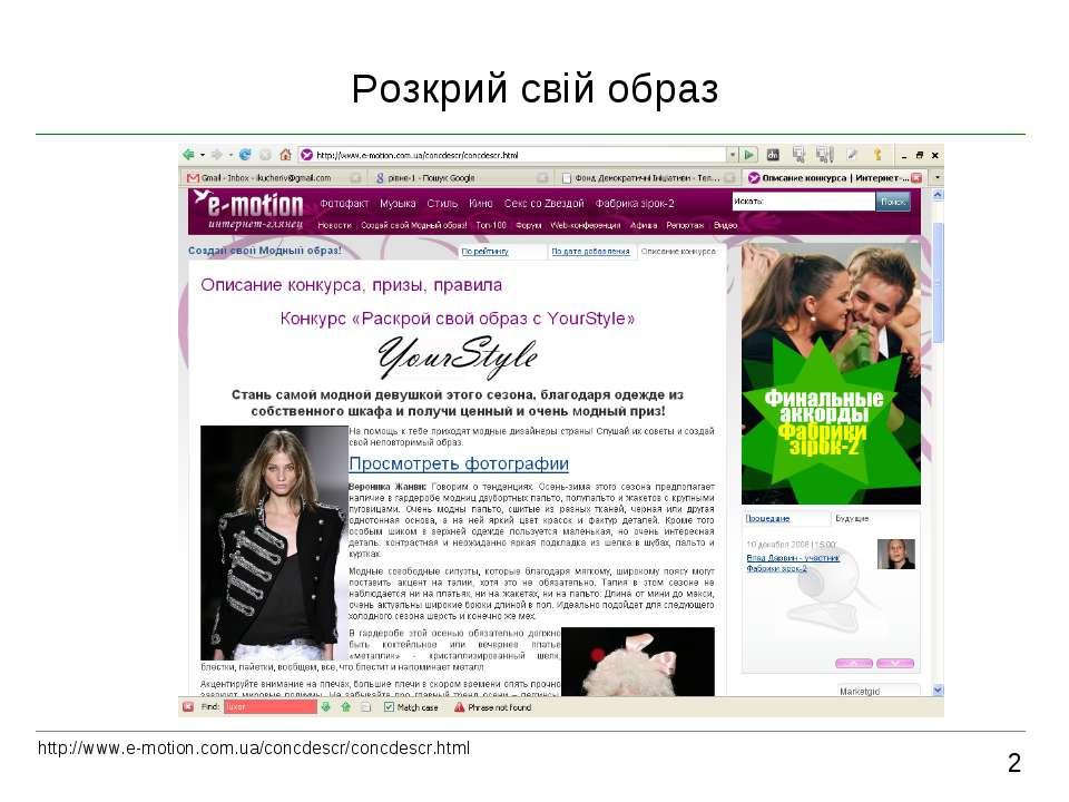 Розкрий свій образ 2 http://www.e-motion.com.ua/concdescr/concdescr.html