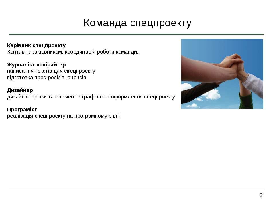 Команда спецпроекту 2 Керівник спецпроекту Контакт з замовником, координація ...