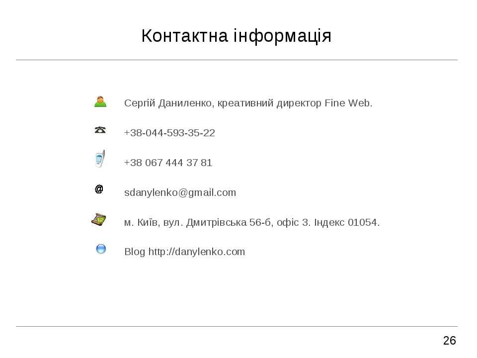 Контактна інформація Сергій Даниленко, креативний директор Fine Web. +38-044-...