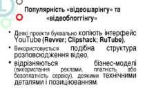Популярність «відеошарінгу» та «відеоблоггінгу» Деякі проекти буквально копію...