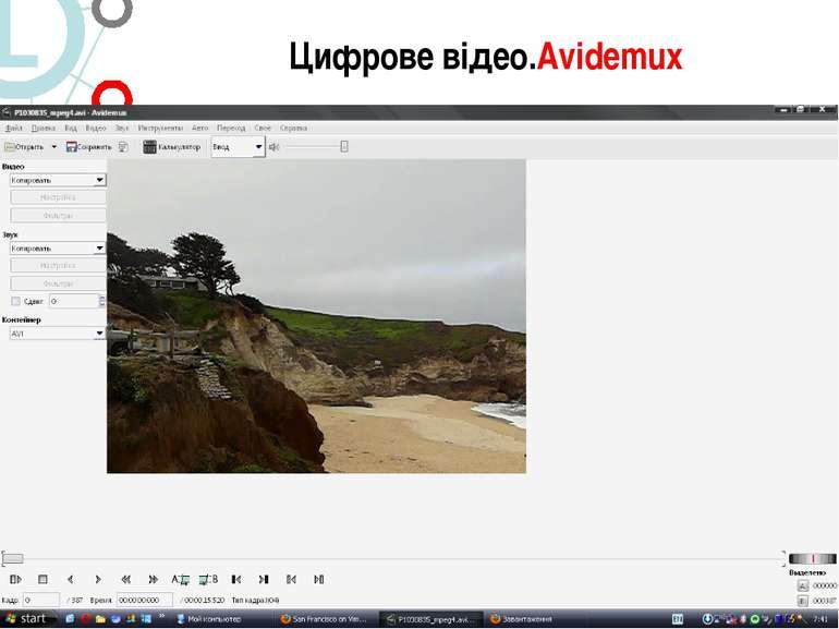 Цифрове відео.Avidemux 5. Цифрове відео