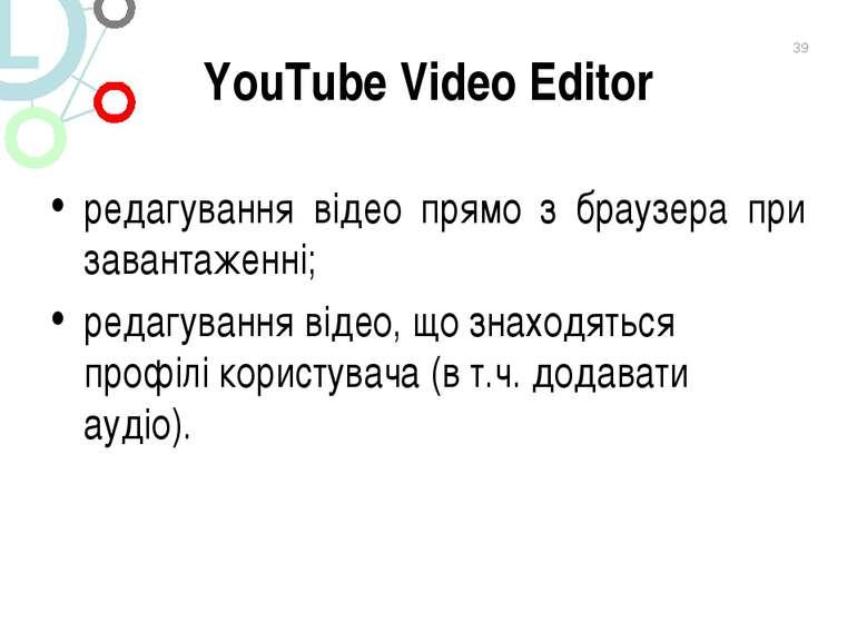 YouTube Video Editor редагування відео прямо з браузера при завантаженні; ред...