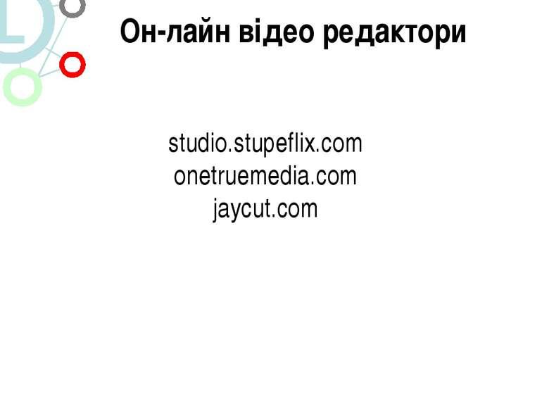 Он-лайн відео редактори studio.stupeflix.com onetruemedia.com jaycut.com