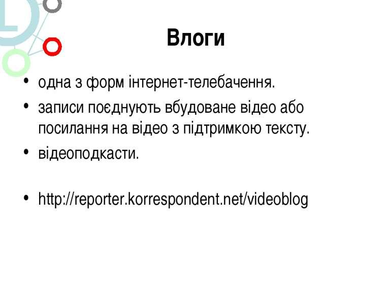 Влоги одназформінтернет-телебачення. записипоєднуютьвбудоване відеоабо...