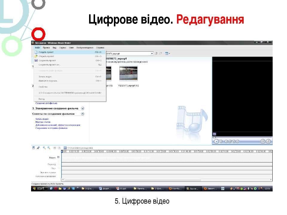 Цифрове відео. Редагування 5. Цифрове відео