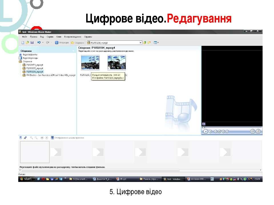 Цифрове відео.Редагування 5. Цифрове відео