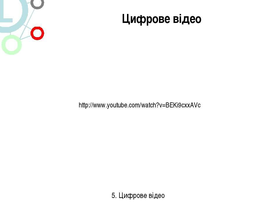 Цифрове відео 5. Цифрове відео http://www.youtube.com/watch?v=BEKi9cxxAVc