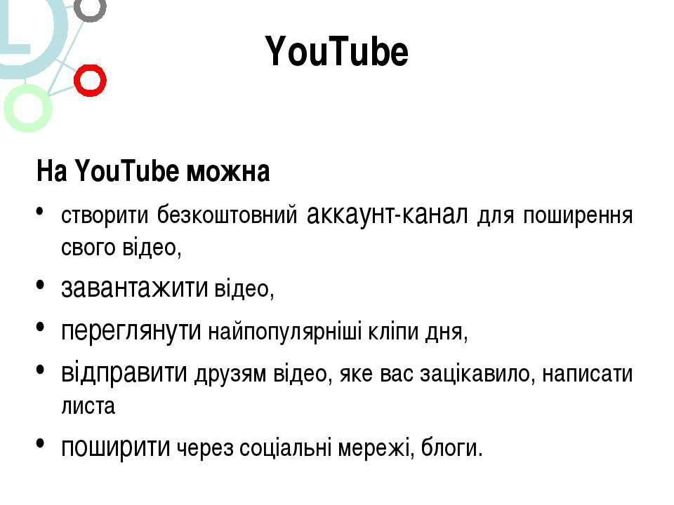 YouTube На YouTube можна створити безкоштовний аккаунт-канал для поширення св...