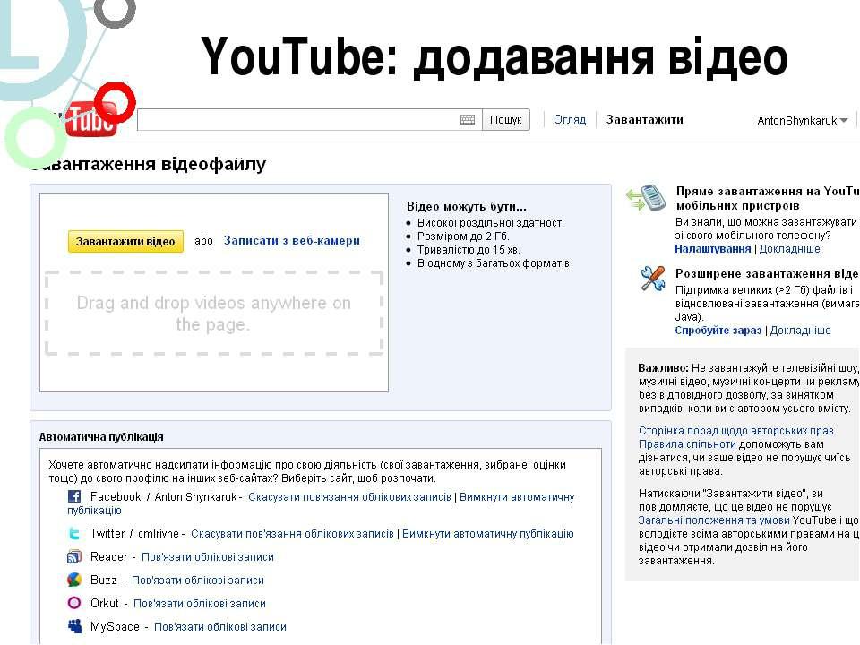 YouTube: додавання відео