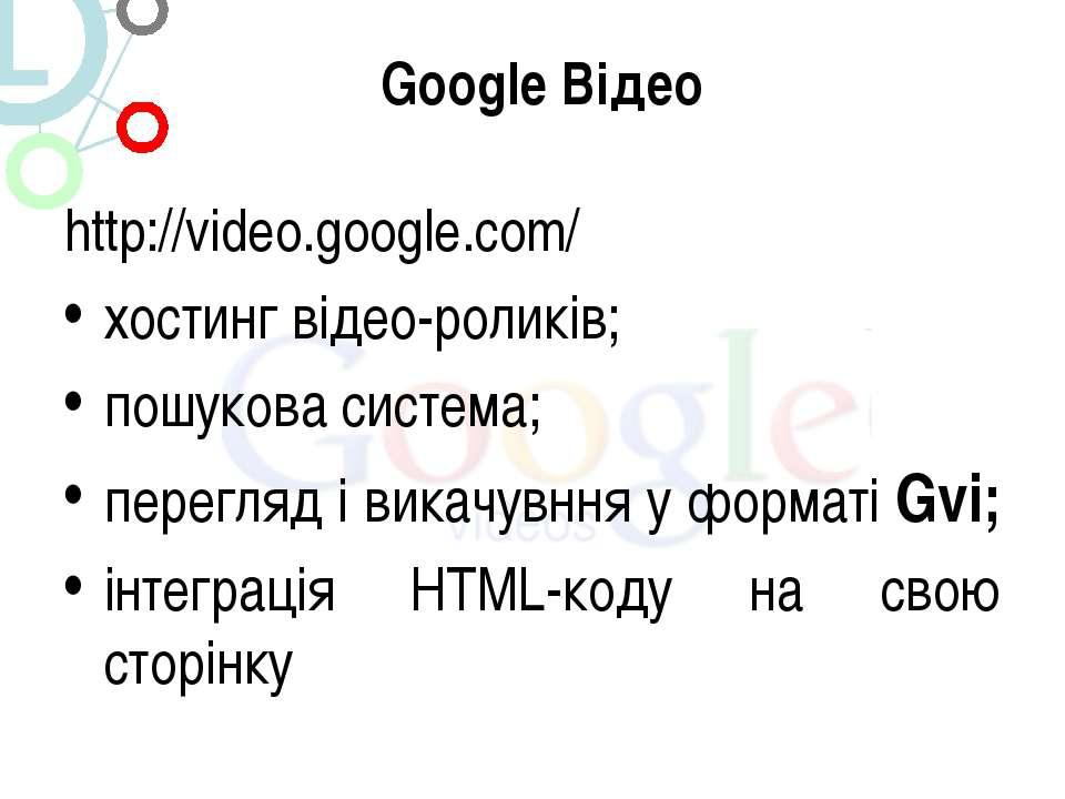 Google Відео http://video.google.com/ хостинг відео-роликів; пошукова система...