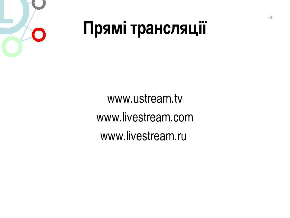 Прямі трансляції www.ustream.tv www.livestream.com www.livestream.ru *