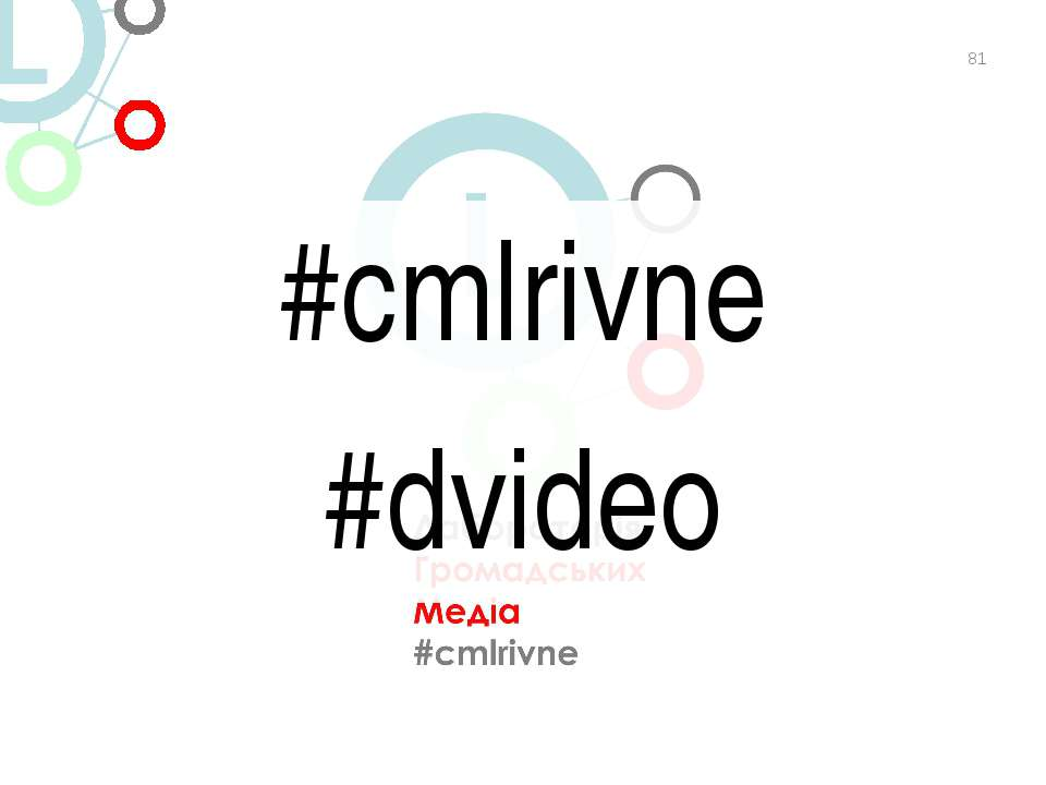 #cmlrivne #dvideo *