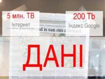 ДАНІ Візуалізація.Особливості Flickr: nighto 5 млн. TB Інтернет http://www.yo...