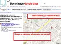 Візуалізація.Google Maps 7/ Візуалізація Пошук за адресою або назвою організа...