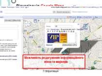 Візуалізація.Google Maps 7/ Візуалізація Можливість редагування інформаційног...