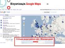Візуалізація.Google Maps Спільне редагування карт. Міжнародний вимір