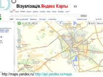 http://maps.yandex.ru/ http://api.yandex.ru/maps Візуалізація.Яндекс Карты