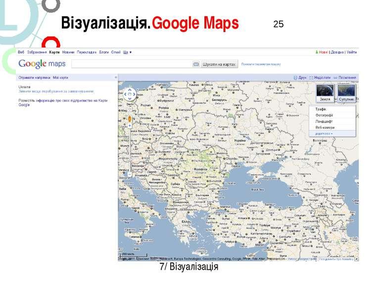 Візуалізація.Google Maps 7/ Візуалізація