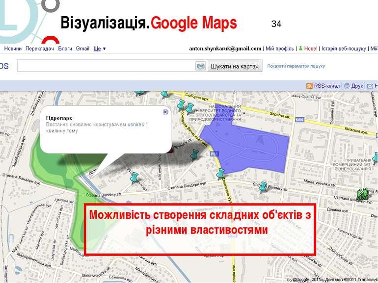 Візуалізація.Google Maps 7/ Візуалізація Можливість створення складних об'єкт...