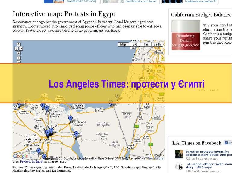 Los Angeles Times: протести у Єгипті