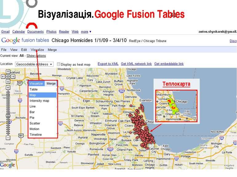 Візуалізація.Google Fusion Tables Теплокарта